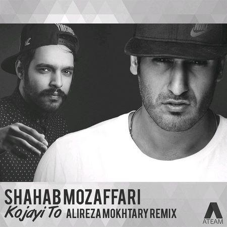 https://up.mybia4music.com/music/95/8/Shahab%20Mozaffari%20-%20Kojaei%20To%20Remix.jpg