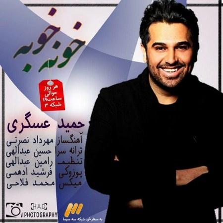 https://up.mybia4music.com/music/95/9/Hamid%20Askari%20-%20Khone%20Khobe.jpg