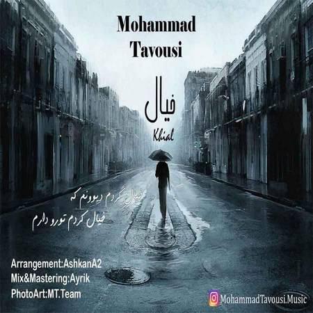 https://up.mybia4music.com/music/95/9/Mohammad%20Tavousi%20-%20Khia.jpg
