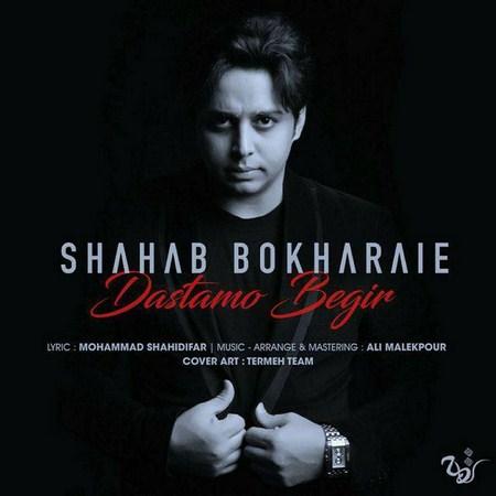 https://up.mybia4music.com/music/95/9/Shahab%20Bokharaei%20-%20Dastamo%20Begir.jpg