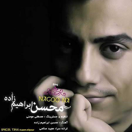 دانلود آهنگ جدید محسن ابراهیم زاده بنام نگو نه