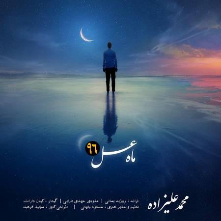 دانلود آهنگ تیتراژ ابتدایی ماه عسل 96 محمد علیزاده
