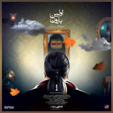 دانلود موزیک ویدیو رضا صادقی به نام اولین بارون