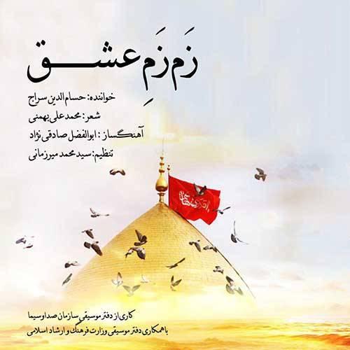 دانلود آهنگ جدید حسام الدین سراج بنام زم زم عشق