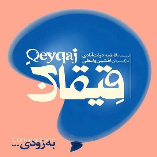 دانلود آهنگ جدید مسعود امامی بنام قیقاج