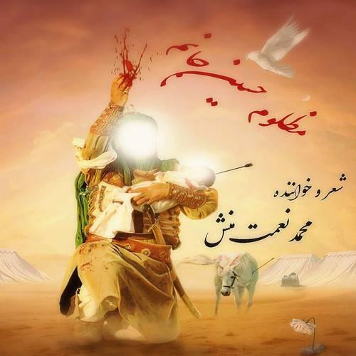 دانلود آهنگ جدید محمد نعمت منش بنام مظلوم حسین جانم