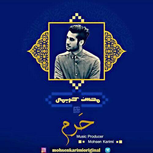 دانلود آهنگ جدید محسن کریمی بنام حرم
