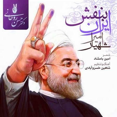 دانلود آهنگ امیر شهیار بنام ایران بنفش