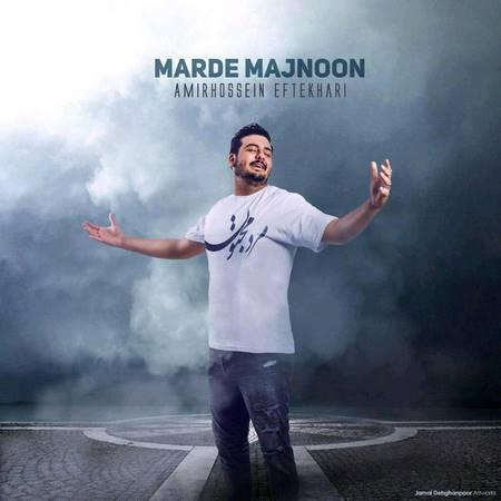 https://up.mybia4music.com/music/96/Ordibehesht/Amirhossein%20Eftekhari%20-%20Marde%20Majnoon.jpg