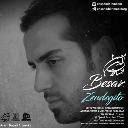 دانلود آهنگ بساز زندگیتو از احسان الدین معین
