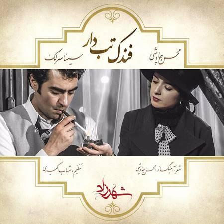 دانلود آهنگ جدید محسن چاوشی فندک تبدار