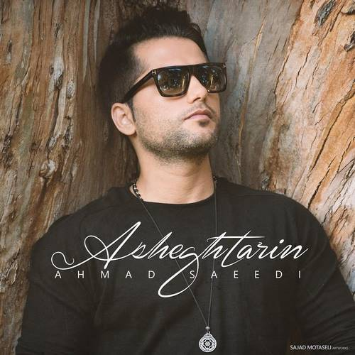 دانلود آهنگ جدید احمد سعیدی بنام عاشقترین