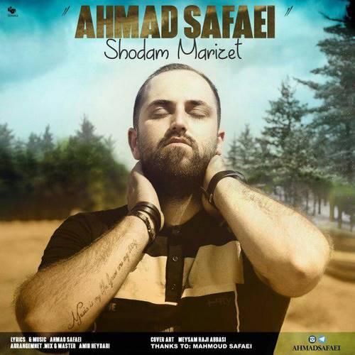 دانلود آهنگ جدید احمد صفایی بنام شدم مریضت