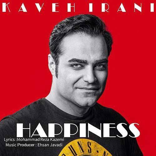 دانلود آهنگ جدید کاوه ایرانی بنام خوشبختی