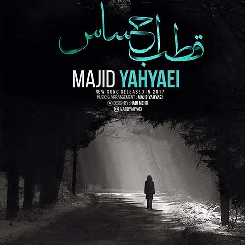 دانلود آهنگ جدید مجید یحیایی بنام قطب احساس