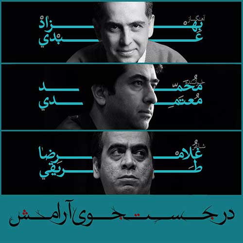 دانلود تیتراژ سریال در جستجوی آرامش محمد معتمدی