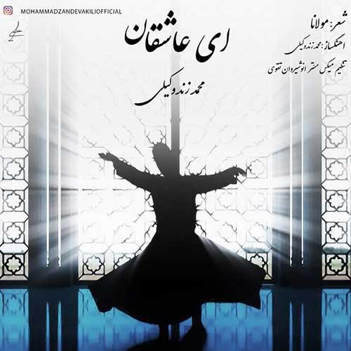 دانلود آهنگ جدید محمد زندوکیلی بنام ای عاشقان