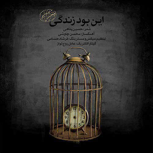دانلود آهنگ این بود زندگی محسن چاوشی (ورژن جدید)