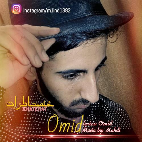 دانلود آهنگ جدید امید موسوی
